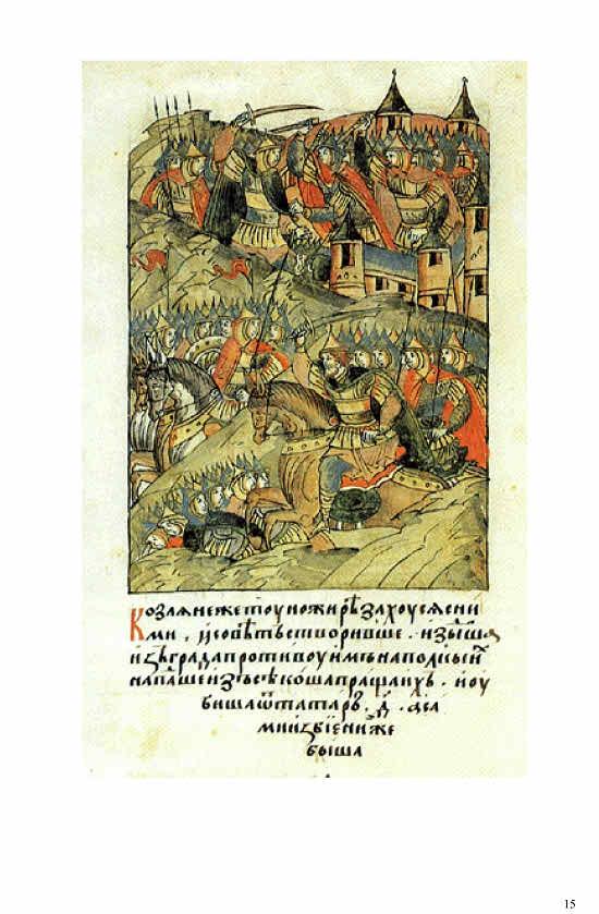 25 марта 1238 год г.Козельск 15