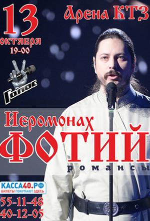 "Иеромонах Фотий на проекте ""Голос"" 1"