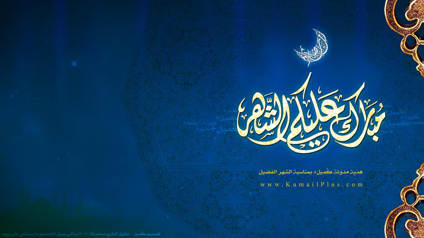 رمضان مبارك للجميييييع Ramadan_1432_By_KumailPlus
