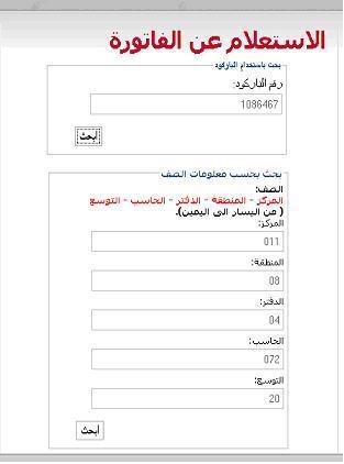 الاستعلام عن فاتورة الكهرباء في محافظة دير الزور Kw-424a75fc8b