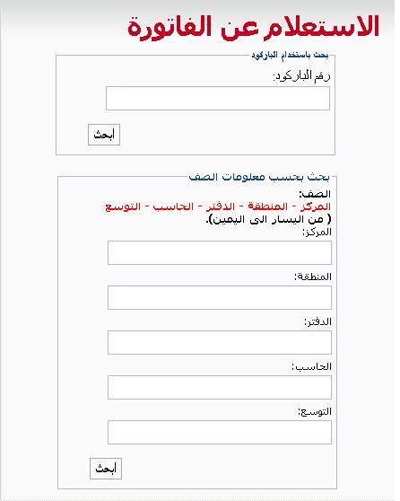 الاستعلام عن فاتورة الكهرباء في محافظة دير الزور Kw-8db9f9cc09