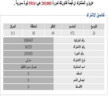 الاستعلام عن فاتورة الكهرباء في محافظة دير الزور Kw-f875ecbb17