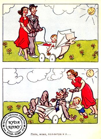 Прикольные открытки Prik15