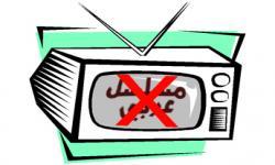 حملة مقاطعة الأفلام والمسلسلات في رمضان Th_2uyt676