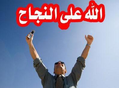 بـشــائــر النـجـاح Alnagah