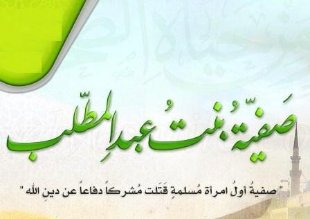 عمَّات الرسول صلى الله عليه وسلم 7safiyyya0919