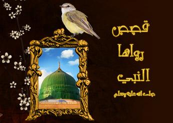 قصص رواها النبي صلى الله عليه وسلم (1) Ty56644trtert