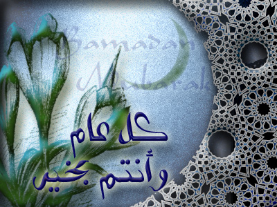 خلفيات وتوقيعات  رمضانية C013