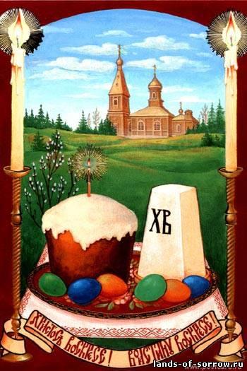 Со светлым праздником Пасхи Христова 0707426
