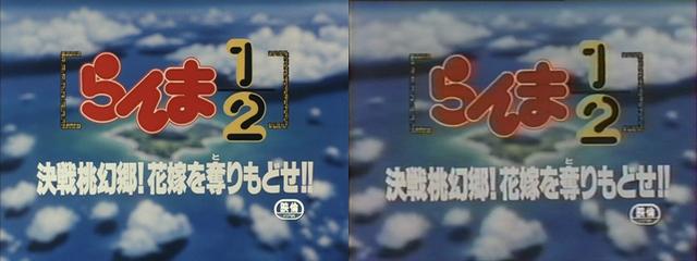Projet des éditions de fans (Bluray, DVD, HD) : Les anciens doublages restaurés en qualité optimale ! - Page 3 Ranmafans_7