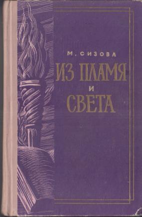 Михаил Юрьевич Лермонтов 71527