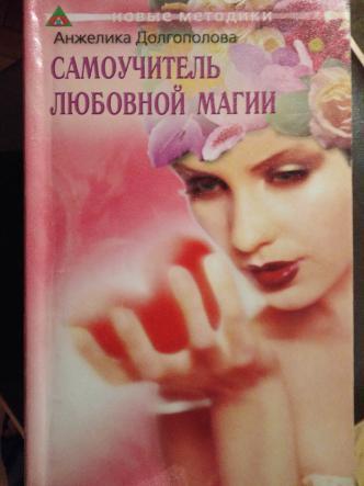 Долгополова А.А., Библия Ведьмы. Тайны любовной магии. Ace6d