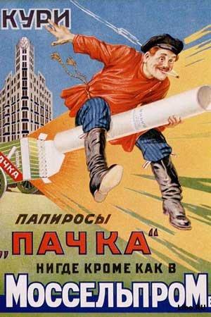 Variedad de productos en la URSS 1260333460_e07621fa2ea288ef1d4a1e35929