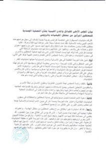 المجلس الأعلى للقبائل: جريمة الرويمي نسفت بوادر الحوار 11-25-212x300