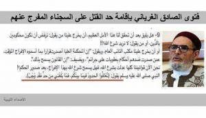 عبد الحفيظ: الغرياني وراء جريمة تصفية سجناء الرويمي 2-49-300x172