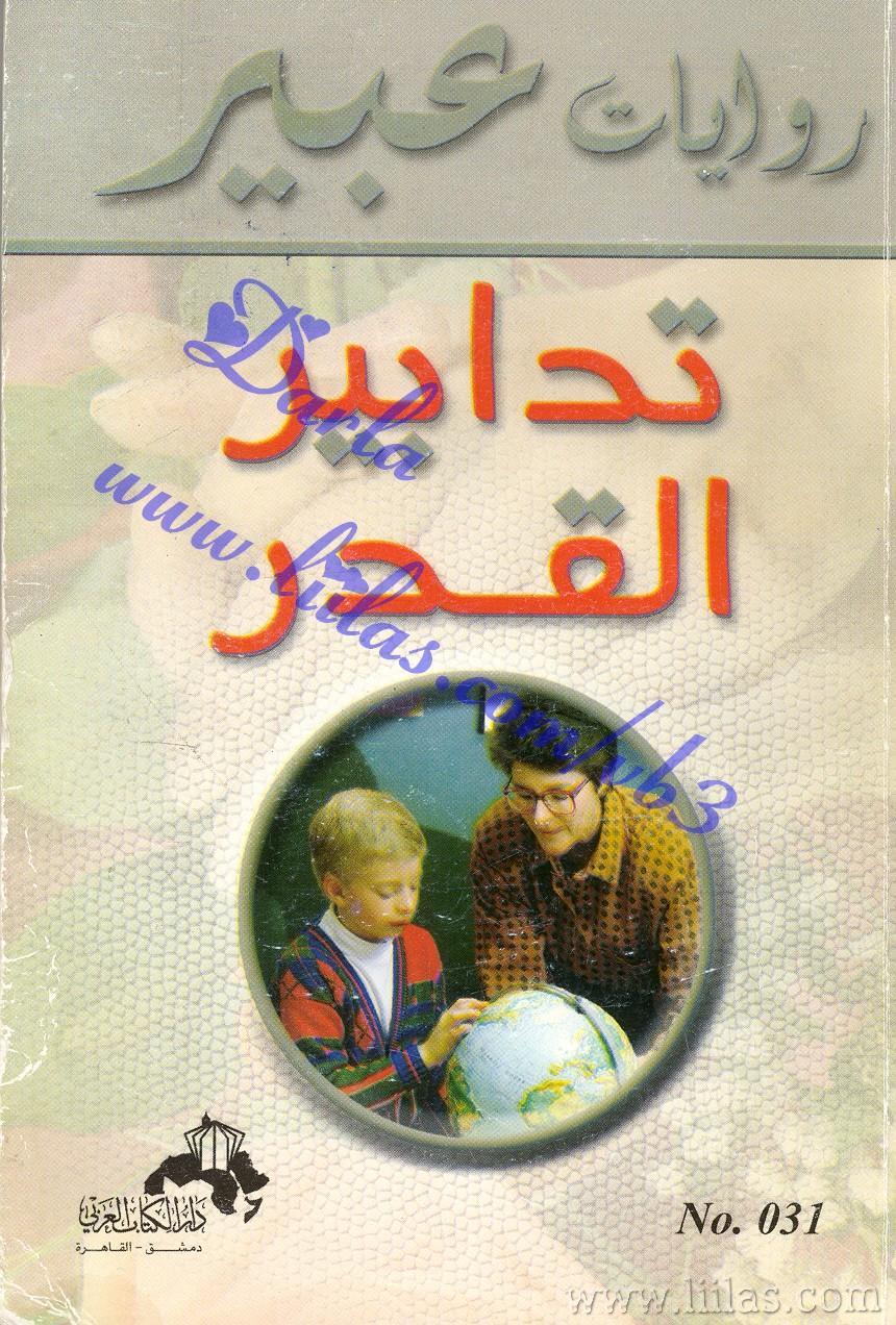 روايات عبير الرومانسية (روايات رومانسية عالمية) Liillas-915bf96f23
