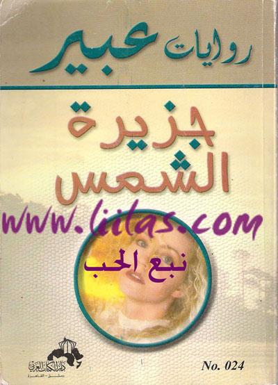 روايات عبير الرومانسية (روايات رومانسية عالمية) Liilasup2_00ff3942da