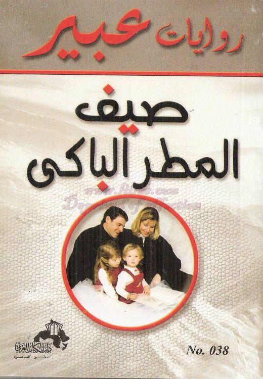 روايات عبير الرومانسية (روايات رومانسية عالمية) Liilasup2_02e0aeb12b