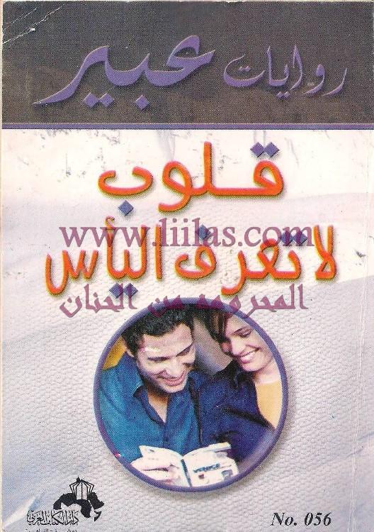روايات عبير الرومانسية (روايات رومانسية عالمية) Liilasup2_9ba3e36776