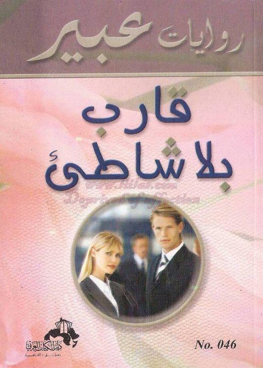 روايات عبير الرومانسية (روايات رومانسية عالمية) Liilasup2_c7d84ac92a