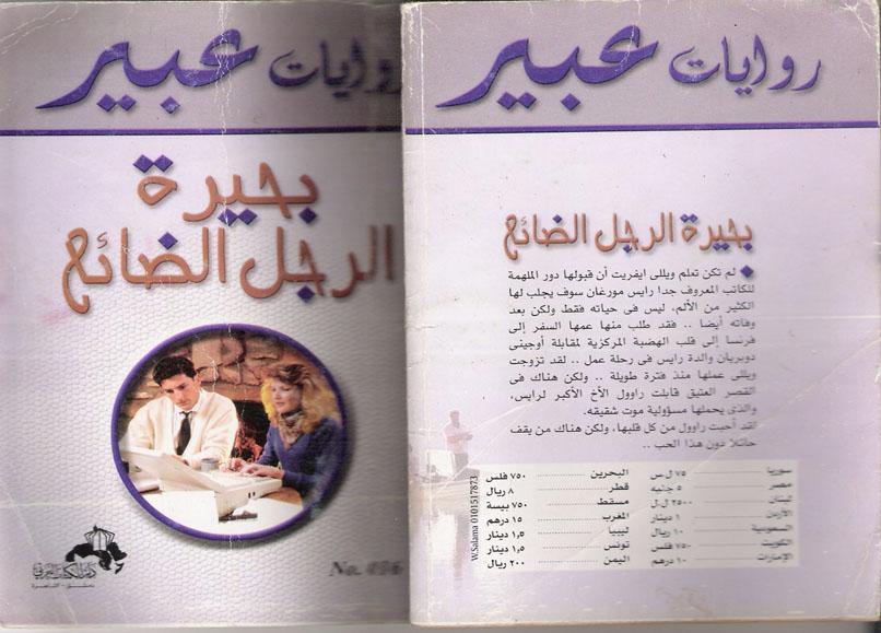 روايات عبير الرومانسية (روايات رومانسية عالمية) Liilasup2_fad0353f25