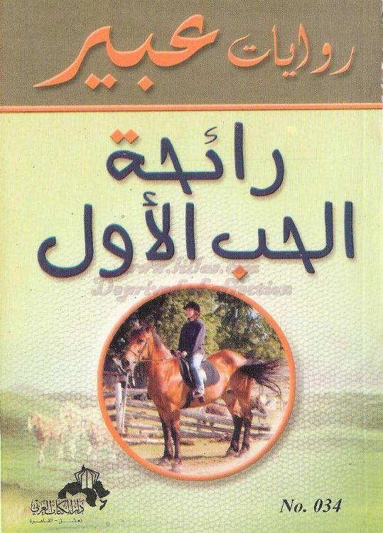 روايات عبير الرومانسية (روايات رومانسية عالمية) Liilasup2_fe8d8d9942