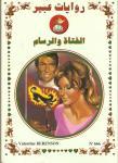 روايات عبير الرومانسية (روايات رومانسية عالمية) Liilasup2_218742d3b5
