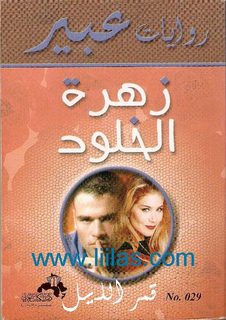روايات عبير الرومانسية (روايات رومانسية عالمية) Liilasup3_66ac854cd4