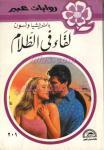 روايات عبير الرومانسية (روايات رومانسية عالمية) Liilasup3_861ad2cd80