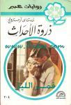 روايات عبير الرومانسية (روايات رومانسية عالمية) Liilasup3_b5c0680628