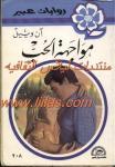 روايات عبير الرومانسية (روايات رومانسية عالمية) Liilasup3_c0ee419d72
