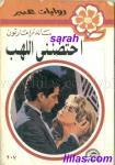 روايات عبير الرومانسية (روايات رومانسية عالمية) Liilasup3_fa940fc74e