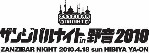 Zanzibar Night in Yaon 2010 Zanyaon10