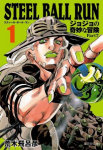Novedades de mangas MADE IN SPAIN - Página 12 Jojo7steelballrun01