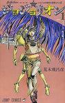 Novedades de mangas MADE IN SPAIN - Página 12 Jojo8jojolion01