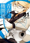 Novedades de mangas MADE IN SPAIN - Página 12 Aoharuxmachinegun01