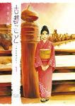 Novedades de mangas MADE IN SPAIN - Página 12 Historiasdekyotochihiro01