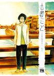 Novedades de mangas MADE IN SPAIN - Página 12 Historiasdekyotoyukichi01