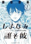 Novedades de mangas MADE IN SPAIN - Página 12 Shimanami01