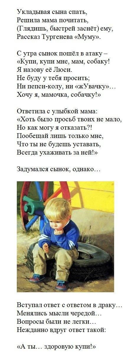 Владимир Шебзухов Детское для взрослых+7+10 - Страница 2 8568d7883d3b7f23aa01731b293c1aca