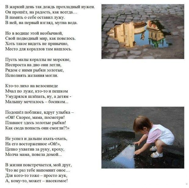 Владимир Шебзухов Детское для взрослых+7+10 - Страница 2 F36b7beec1261e3aae58fbc96c2ffd20