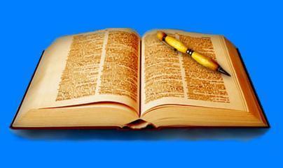 Стихи о Библии. 2649525