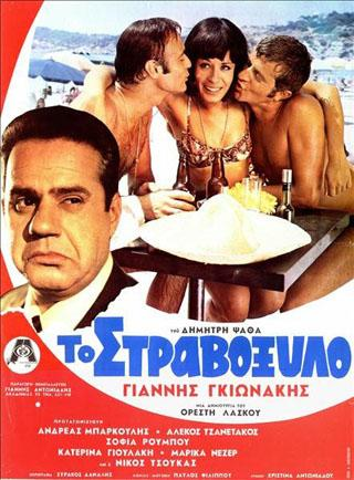 Δημήτρης Ψαθάς  To_straboxulo_1969_-_003