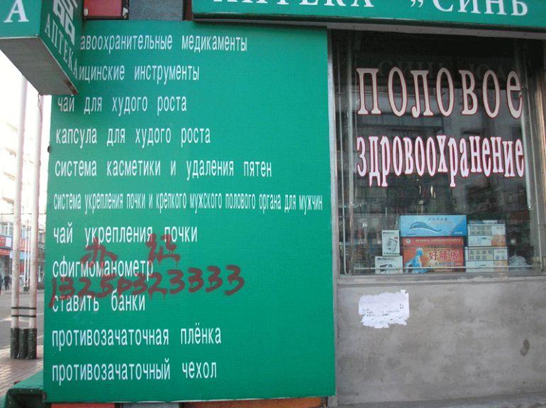 Русские вывески в Китае)) Image001