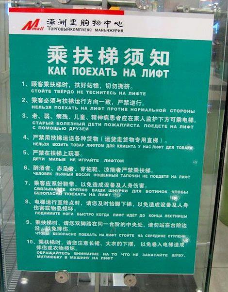 Русские вывески в Китае)) Image002