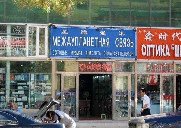Русские вывески в Китае)) Image003