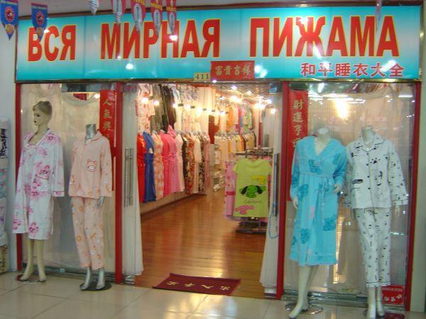 Русские вывески в Китае)) Image008