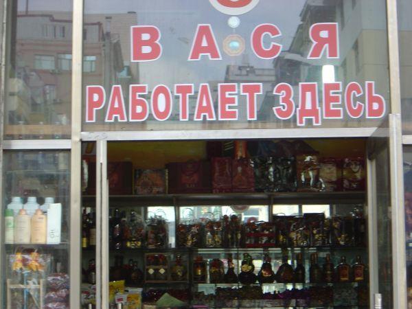 Русские вывески в Китае)) Image012