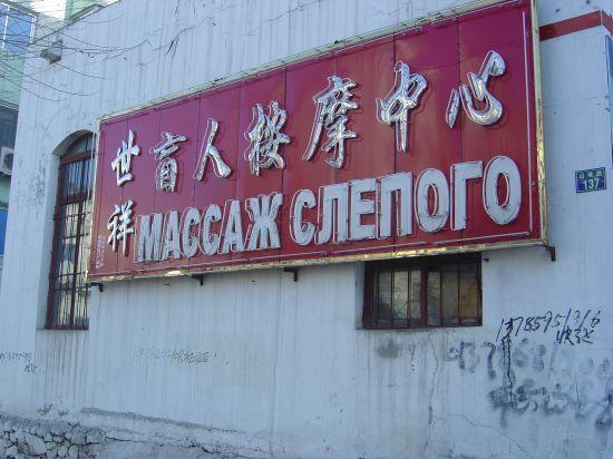 Русские вывески в Китае)) Image017