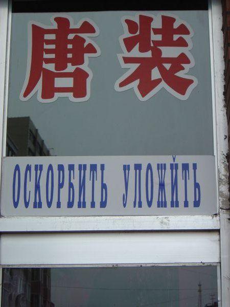 Русские вывески в Китае)) Image021